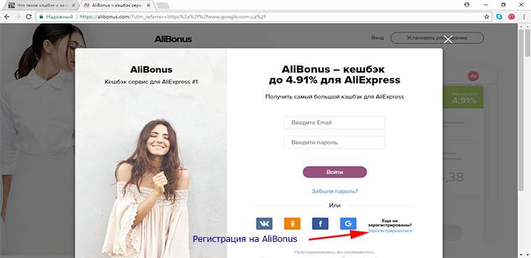 регистрация на сайте алибонус