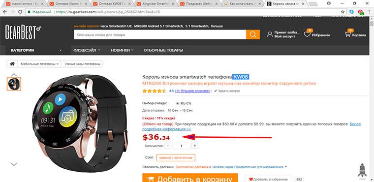 цена на часы гербест