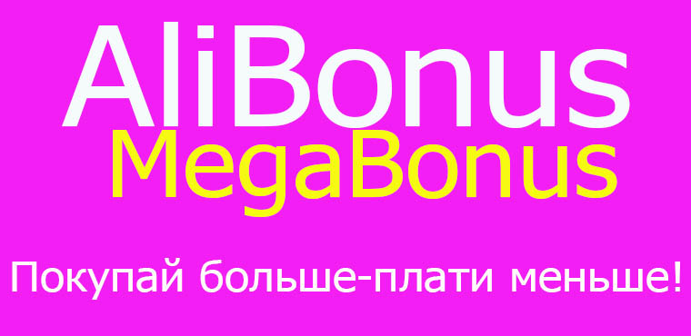 кэшбэк сервис AliBonus (MegaBonus)