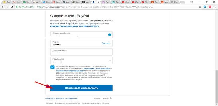 открыть счет PayPal